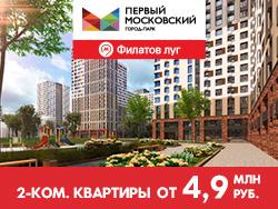 Город-парк «Первый Московский» Метро Филатов луг — открыто!